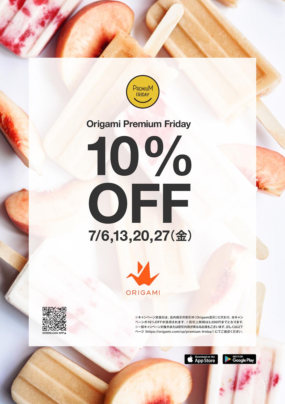 premium Friday プレミアムフライデー